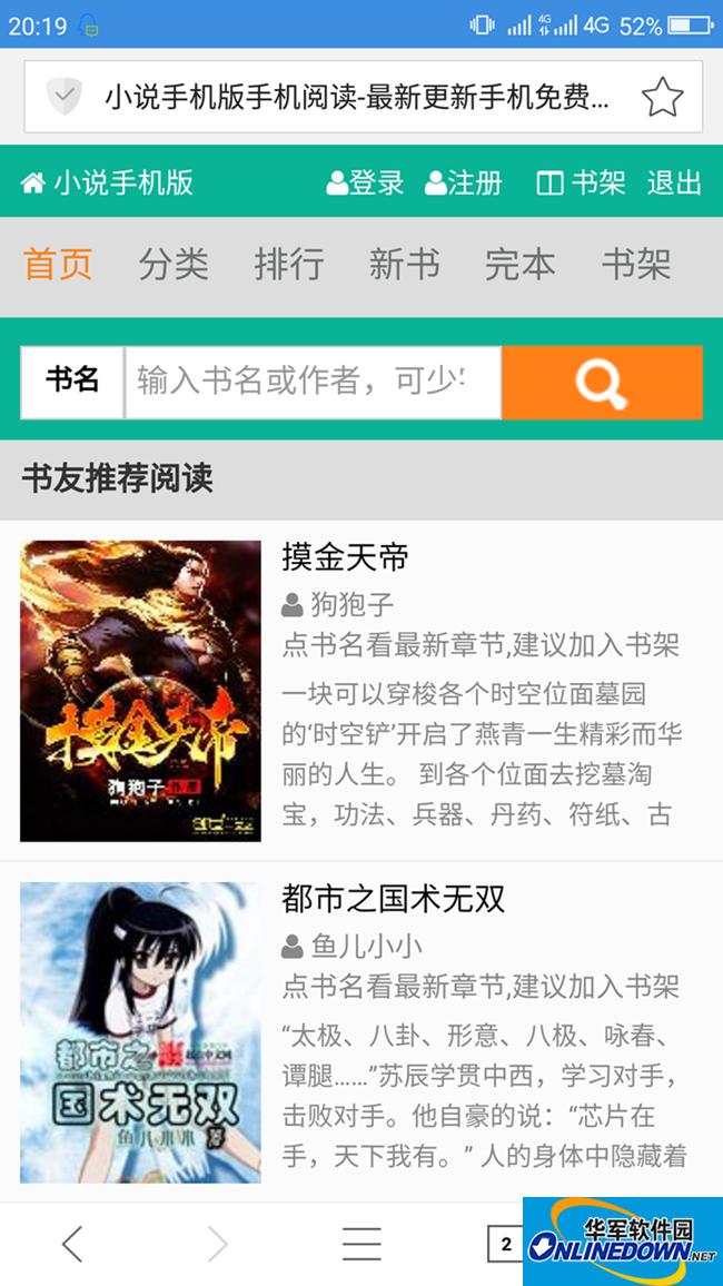 杰奇1.7小说网站源码(PC版+WAP版) 白色系模板