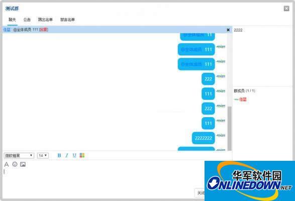 仿QQ群聊天系统...