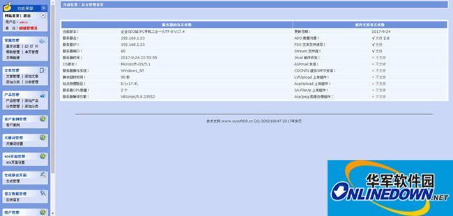 企业SEO站(PC手机二合一)UTF-8