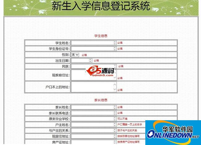 学生入学报名系统 2.15.0
