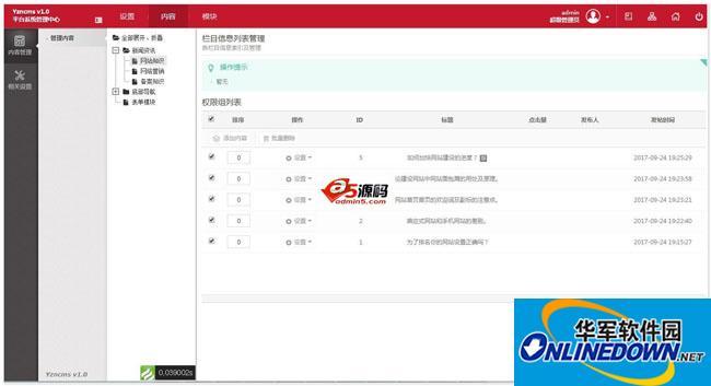 Yzncms内容管理系统 PC版