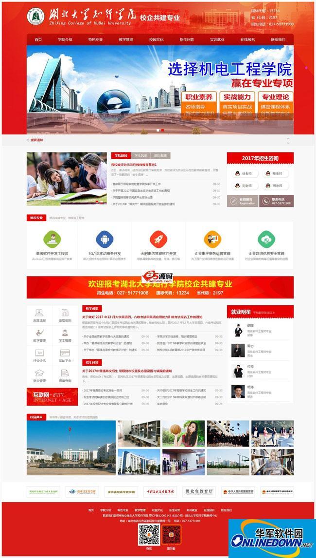 贝云校园网站管理系统 PC版