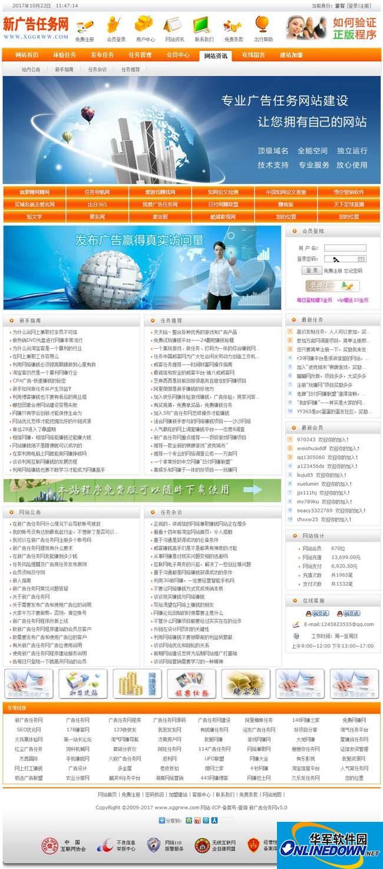 新广告任务网程序 5.0 免费版
