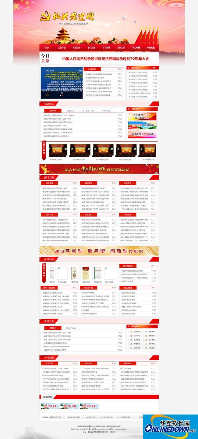 讯聪党政信息管理系统 PC版