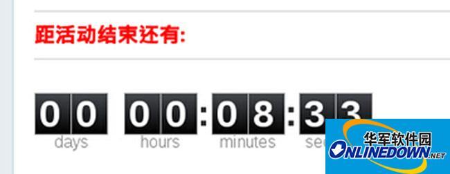 Discuz!代码倒计时插件Countdown 0.9