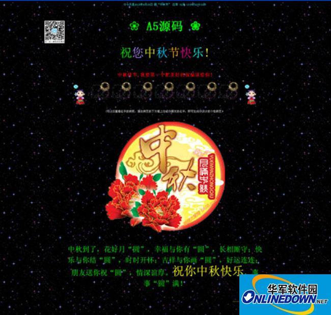 2015年中秋节祝福网页源码 PC版