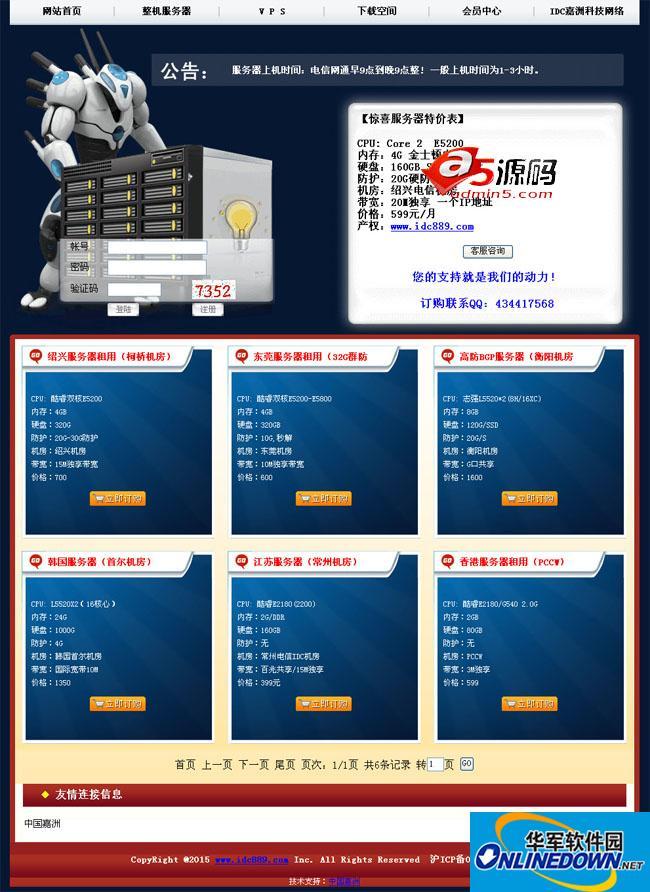 中国嘉洲IDC独立代理平台带后台版本