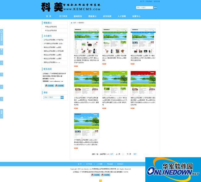 科美智能企业网站管理系统专业版(手机、平板、电脑三合一)