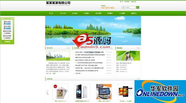 科美智能企业网站管理系统标准版(带手机版)