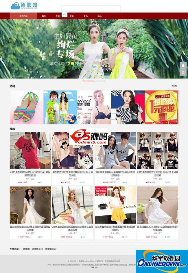 红色织梦淘宝客购物网站模板 PC版