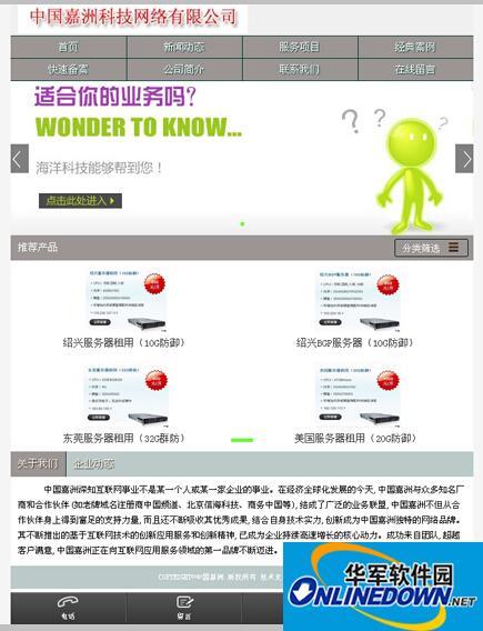 经典手机版公司企业网站源码 0.0.2.1