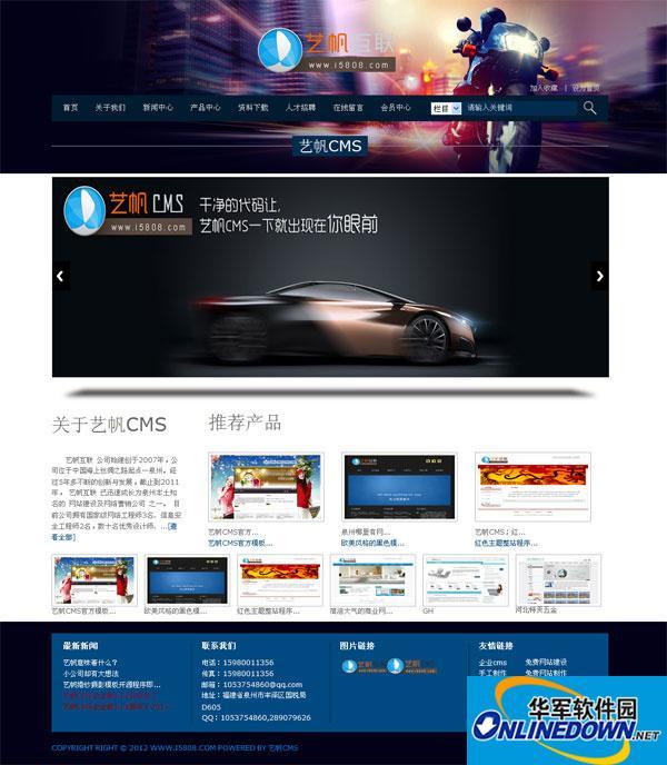 艺帆CMS紫泽科技 1.7企业版