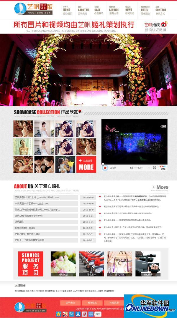 艺帆婚纱摄影婚庆公司网站源码 PC版