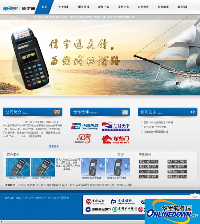 艺帆CMSPOS机网站模板企业版 1.7