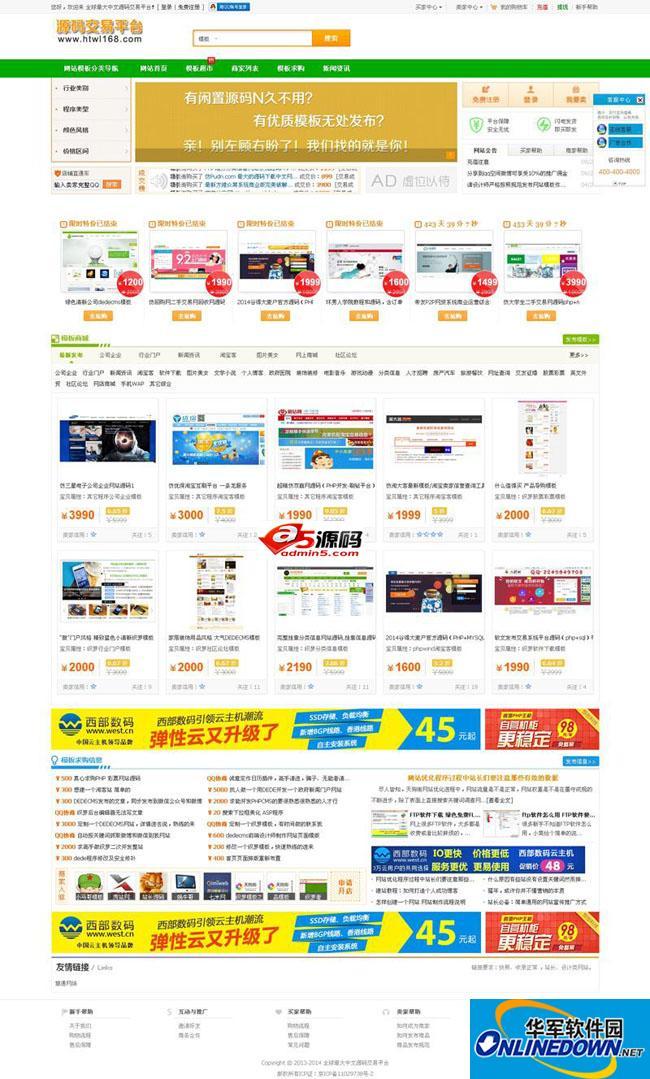 源码交易网站平台
