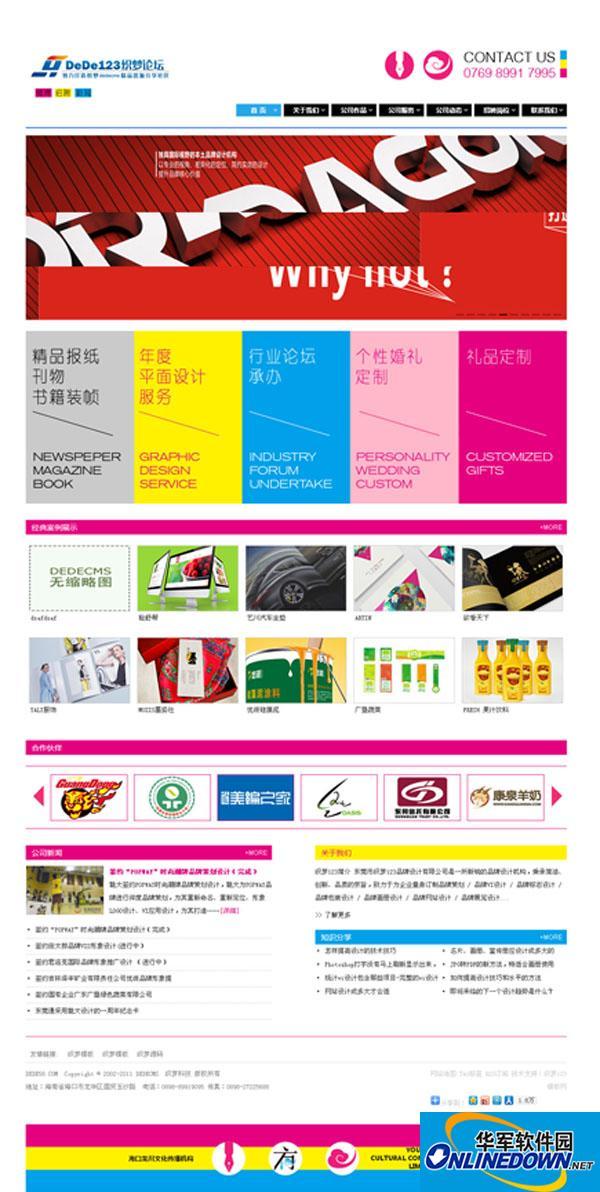 大气品牌传播广告设计类企业公司织梦模板 PC版