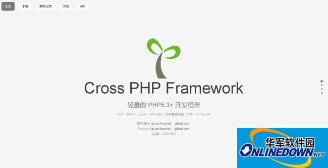 crossphp 开发框架