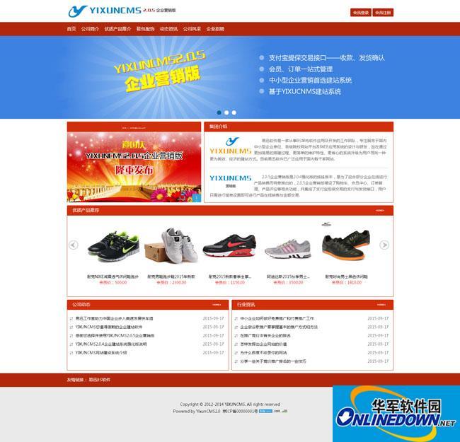 YIXUNCMS 2.0.5企业营销版