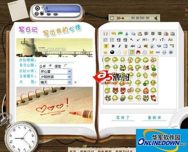 (青春日记)多用户网络日记 3.9