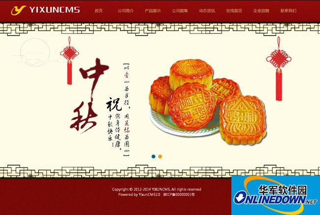 YIXUNCMS中秋节专版 PC版