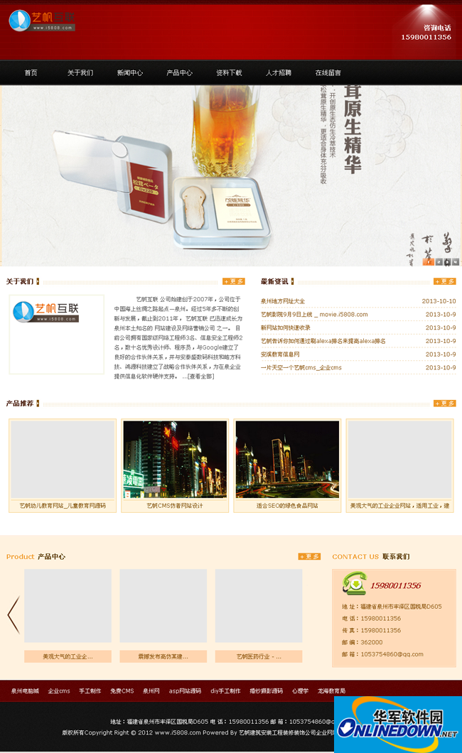 艺帆建筑安装工程装修装饰公司企业网站模板