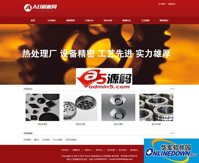 红色工业机械热处理企业网站织梦模板