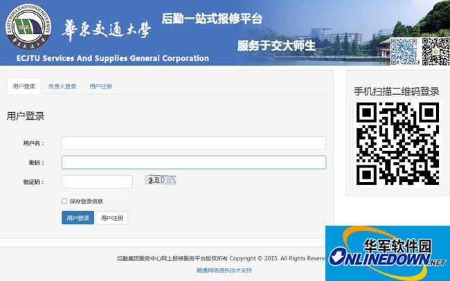 25175网上报修系统管理平台
