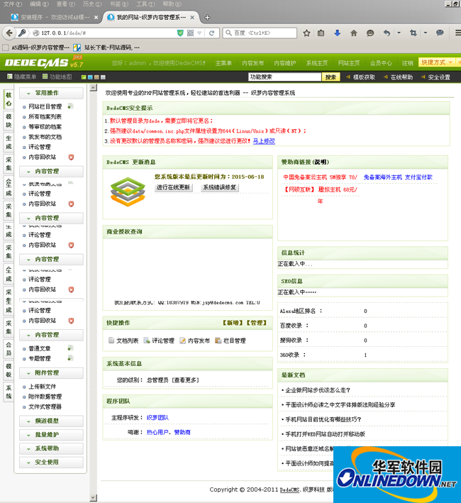 织梦灰色简约网络工作室整站模板 5.7
