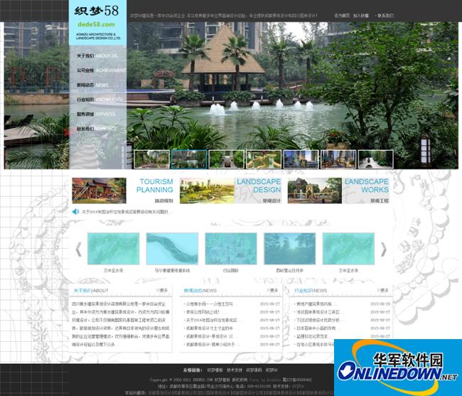 大气景观设计环保类企业织梦模板 PC版