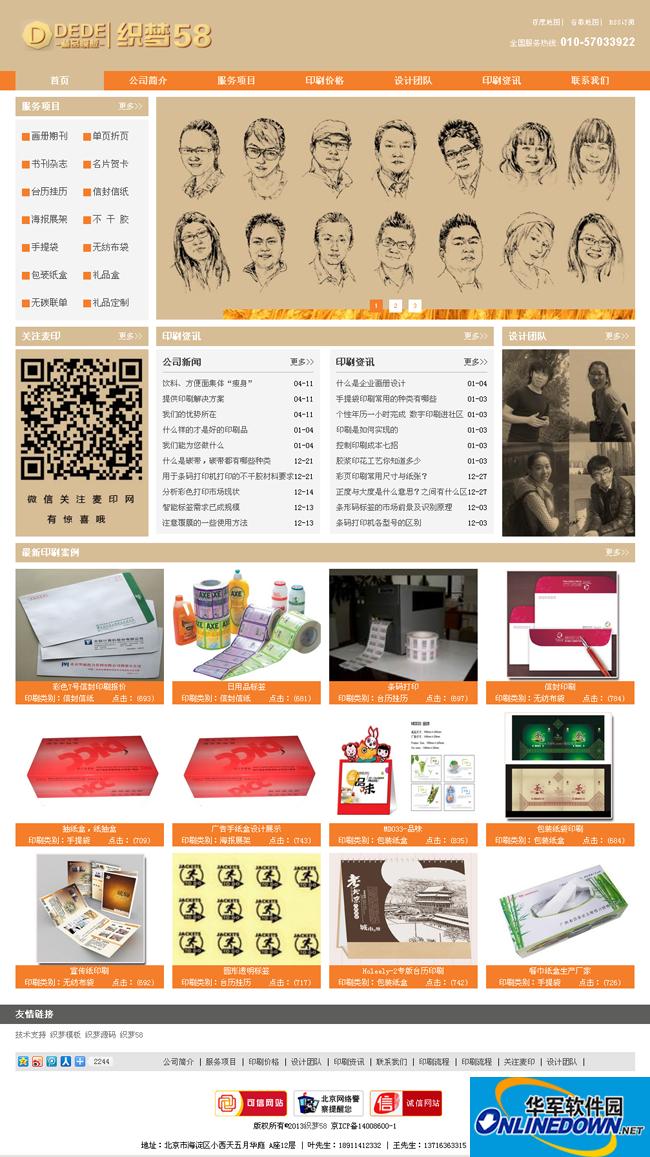 广告印刷产品包装类企业公司织梦模板 PC版