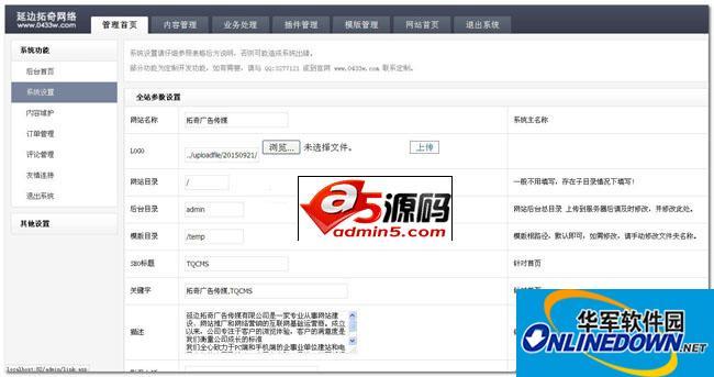 tqcms企业管理系统