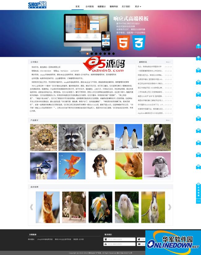 微动CMS企业官网(电脑+手机)