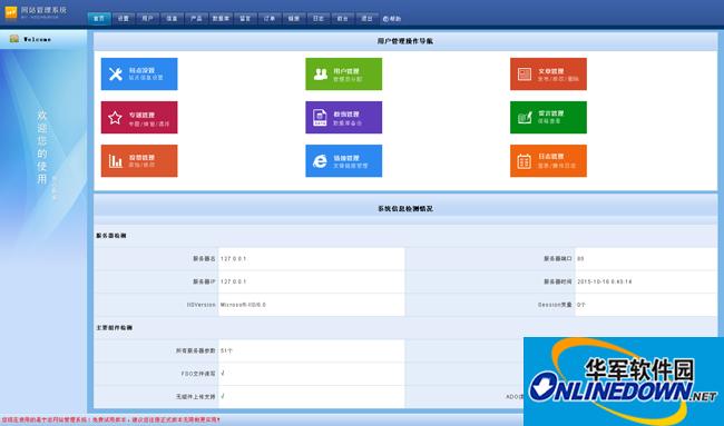 宁志外贸三语企业网站管理系统