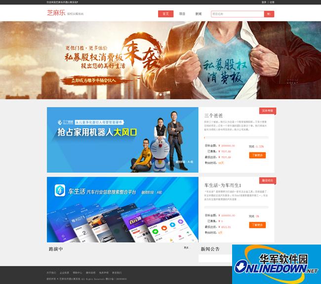 芝麻乐股权众筹开源cms系统beta 1.03