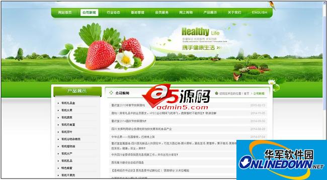 绿色水果蔬菜公司网站dede模板