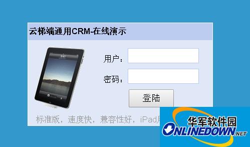 云梯端CRM通用版 20151018