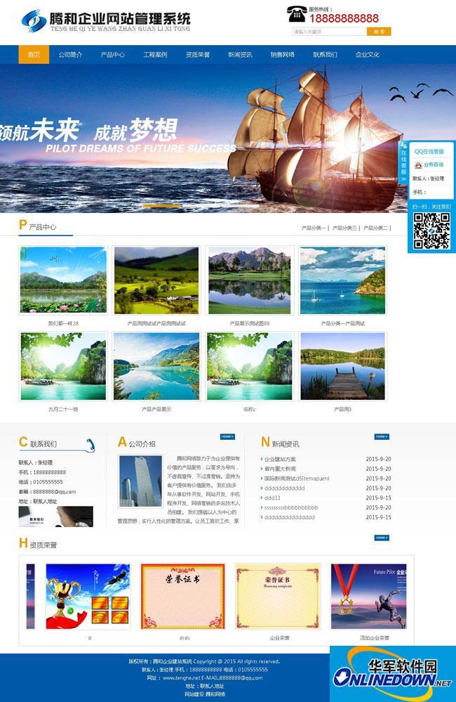 腾和企业网站管理系统(多风格) 10.1