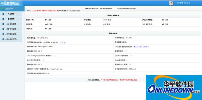 腾和企业网站管理系统(多风格)