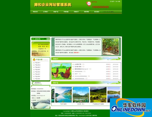 腾和企业网站管理系统(绿色模版) 2.0