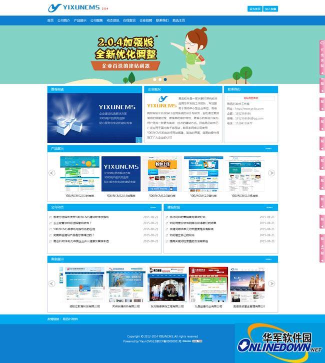 YIXUNCMS企业网站建设系统 2.0.4.1