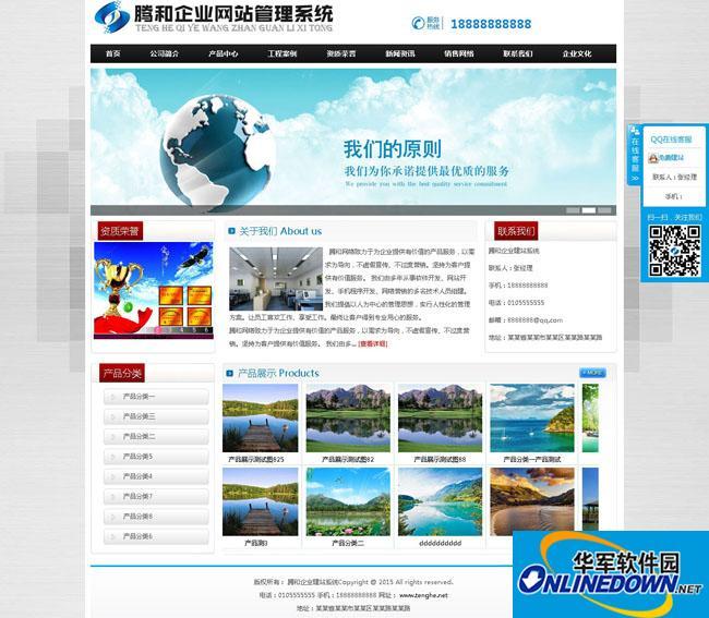 腾和企业网站管理系统(灰色简洁版) 6.7