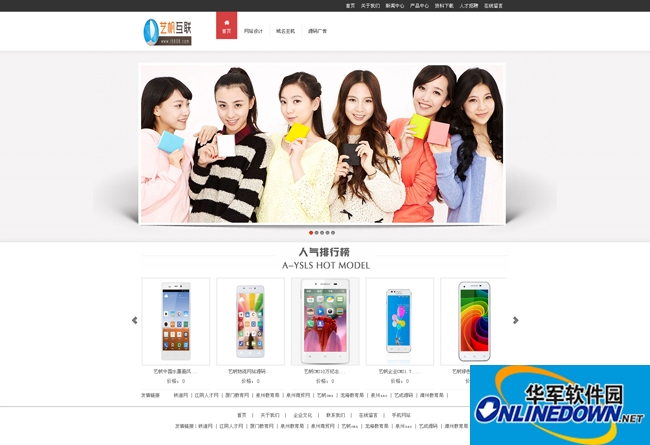 艺帆win8风格简约手机官方网站模板源码CMS 1.8