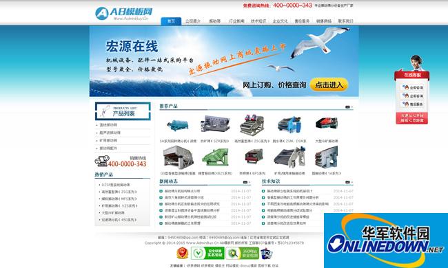蓝色机械电子设备类公司织梦模板源码 5.7
