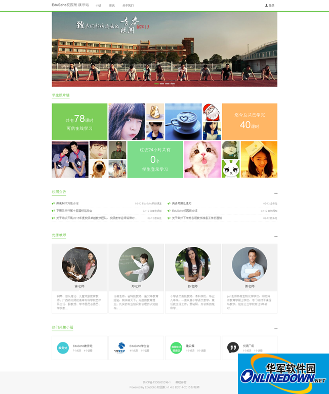 EduSoho开源网络课堂---校园版 36987