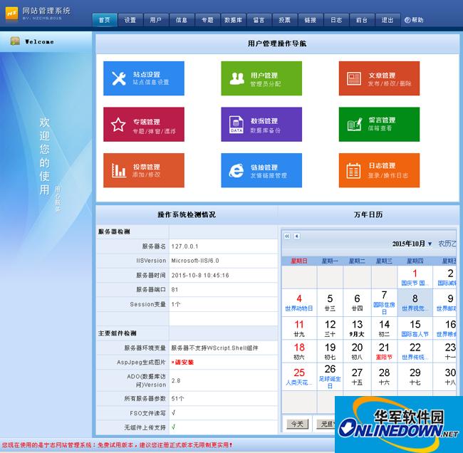宁志部队网站管理系统 宽屏版