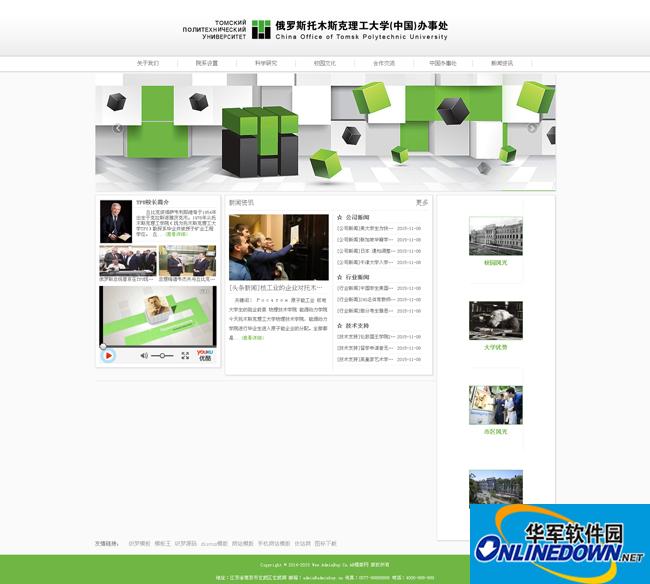 绿色大学院校信息展示类网站织梦模板源码 5.7