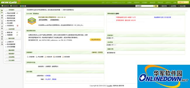 绿色大学院校信息展示类网站织梦模板源码