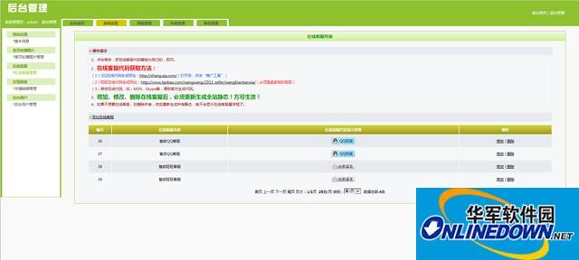 科美智能企业网站管理系统通用版(手机、平板、电脑三合一)
