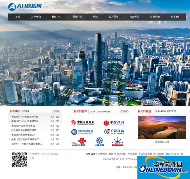 房地产带楼盘展示类企业网站织梦模板源码 5.7