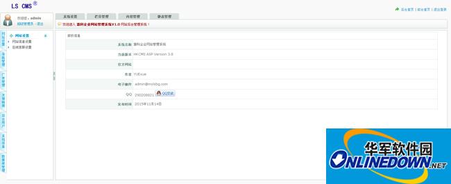 慧科企业网站管理系统